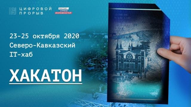 С «Цифровым прорывом» на новый уровень диджитализации: в СКФО стартовал полуфинал всероссийского конкурса