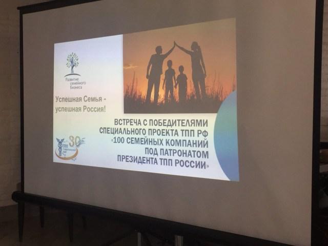 Комитет по семейному бизнесу в ТПП создадут на Ставрополье
