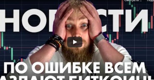 Биткоины раздают бесплатно, а мусульмане откажутся от криптовалют / Криптоновости России и мира