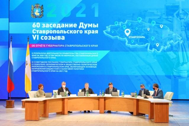 Глава Ставрополья Владимир Владимиров выступил с отчетом и ежегодным посланием перед Думой края