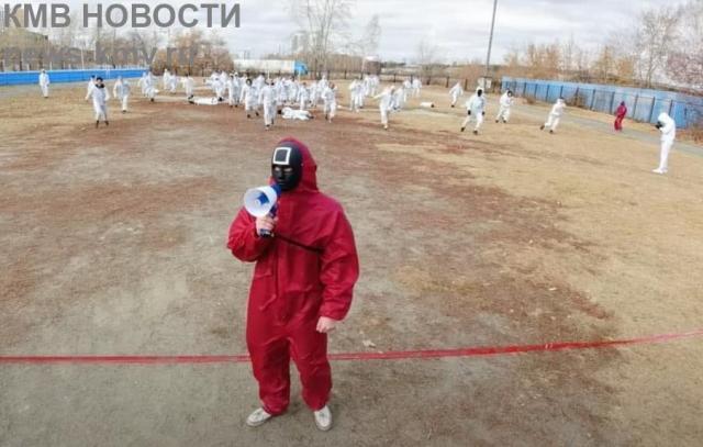 Российский блогер устроил «Игру в кальмара» в Екатеринбурге