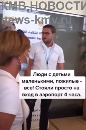 В Шарм-эль-Шейхе русским туристам приходится стоять по 4 часа в очереди на вход в аэропорт