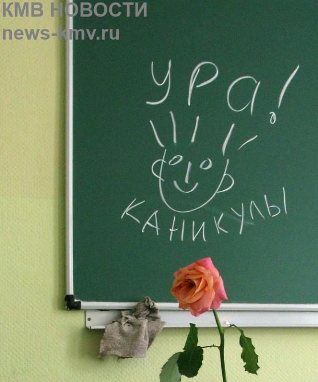 Каникулы продлят ученикам ставропольских школ
