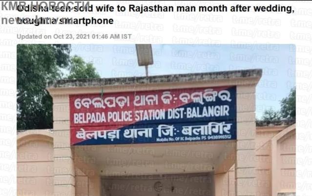 Индиец продал жену, чтобы купить смартфон