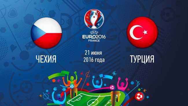 Чехия — Турция: половинка последнего шанса