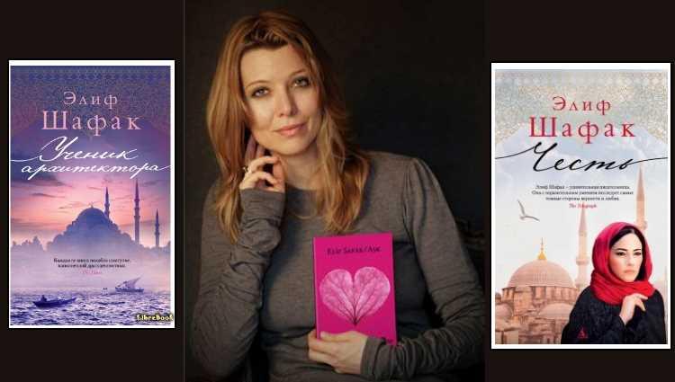 Писательница Элиф Шафак призналась в бисексуальности