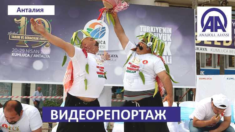 Соревнования по поеданию острого перца прошли в Анталии