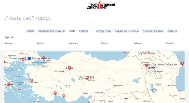 6 городов Турции напишут завтра «Тотальный диктант»