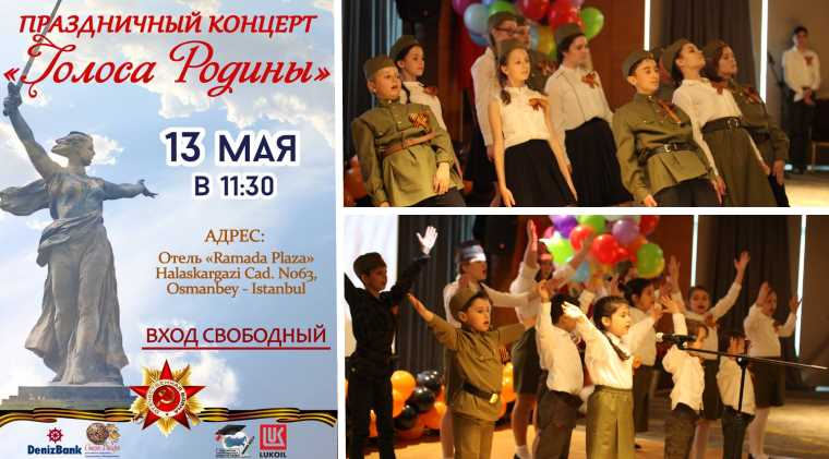 Праздничный концерт «Голоса Родины» состоялся в Стамбуле