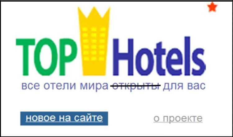 TopHotels теперь недоступен с территории Турции