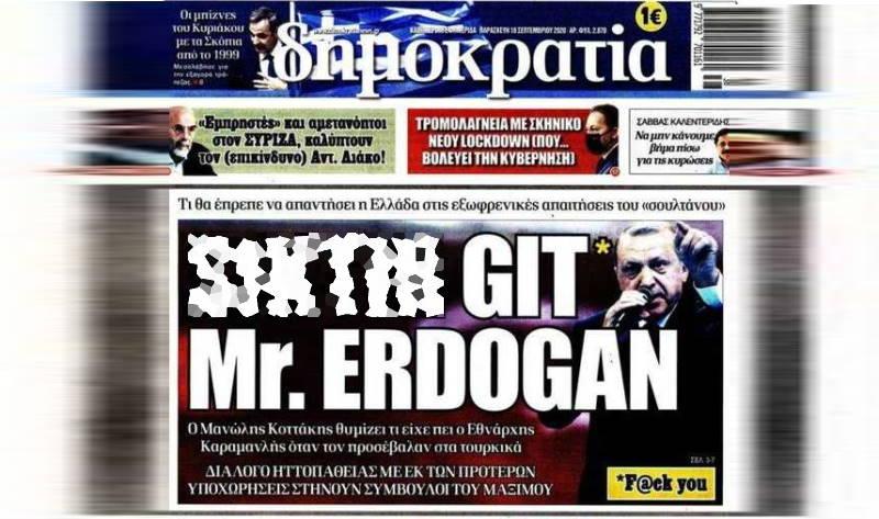 Посол Греции вызван в МИД Турции из-за обложки газеты