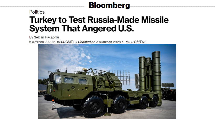 Турция тестирует ЗРК производства РФ, разозливший США