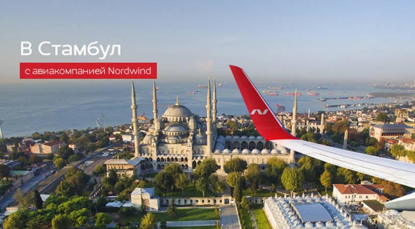 Nordwind расширяет зимнюю программу полетов в Стамбул