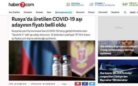 Известна цена за произведенную в России вакцину от COVID-19