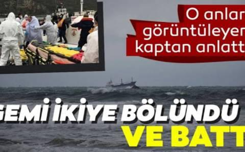 Крушение одесского судна у берегов Турции: 3 погибших, 5 пропавших