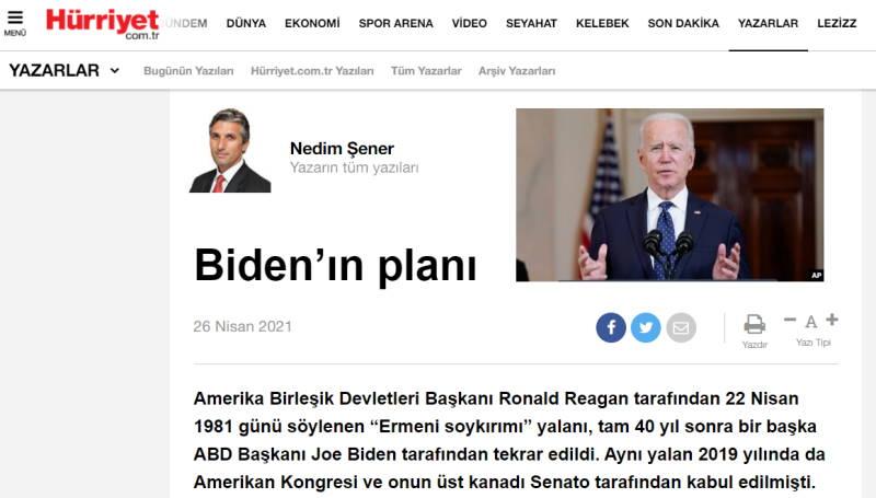 План Байдена