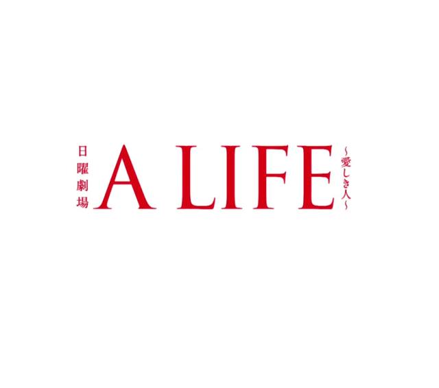 木村拓哉(キムタク)ドラマ A LIFE 動画4話を無料で大勝利の法則を発見www