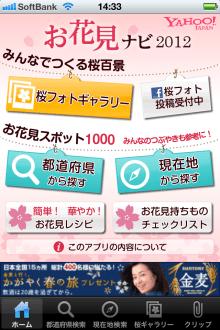お花見ナビ~みんなでつくる桜百景~ Yahoo! JAPAN トップページ