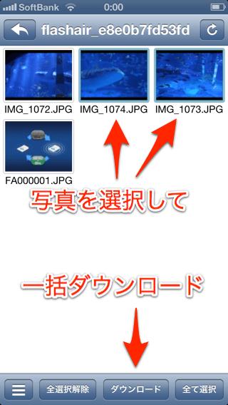 東芝FlashAir専用アプリ 写真を選択して一括ダウンロード