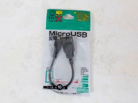 microUSB変換コード