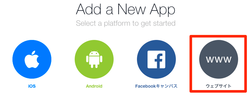 Add a New App - Facebook Developers