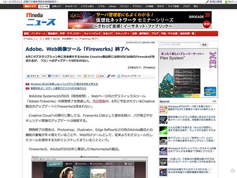 Adobe、Web画像ツール「Fireworks」終了へ - ITmediaニュース