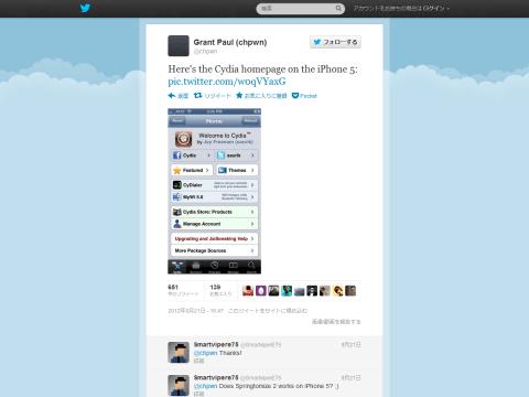 Grant Paul(chpwn)氏 iPhone5脱獄成功