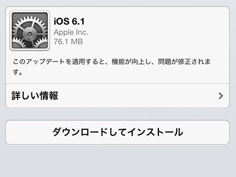 iOS6.1アップデート