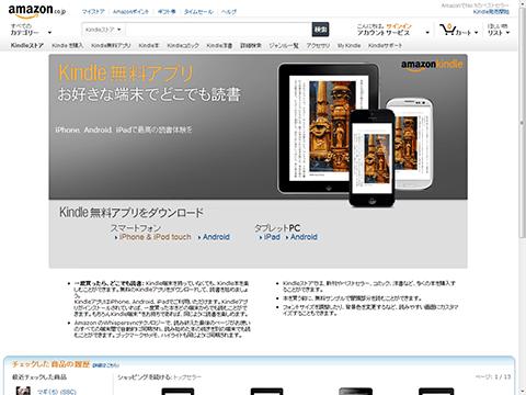 Kindle電子書籍 iPhone・iPad・Android用無料アプリ