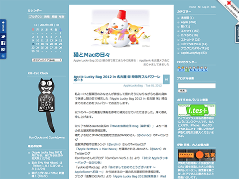 Apple Lucky Bag 2012 in 名古屋 栄 時系列フルパワーレポート - 猫とMacの日々