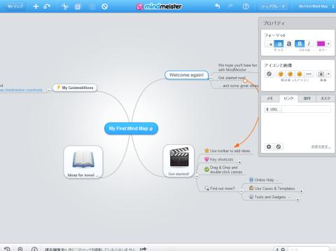 MindMeister(マインドマップ)