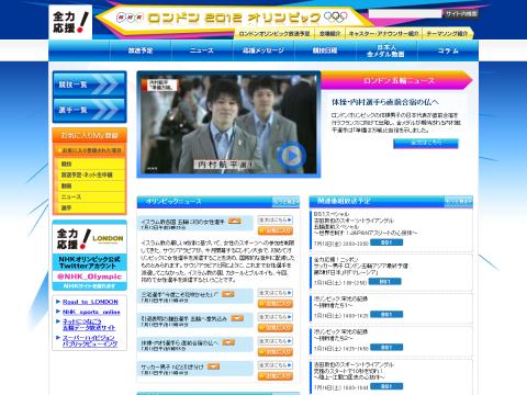 NHK ロンドン 2012 オリンピック