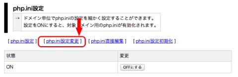 php.iniの変更