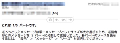 分割メール詳細