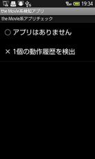 The Movie系検知アプリ