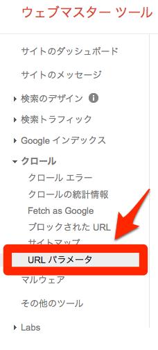 URLパラメータの設定