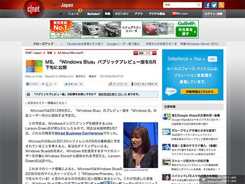 MS、「Windows Blue」パブリックプレビュー版を6月下旬に公開 - ZDNet Japan