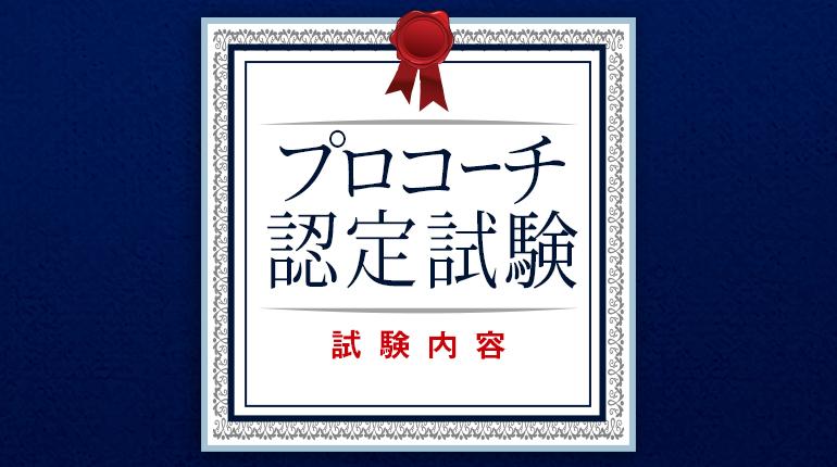 アセアジャパンプロコーチ認定試験の内容