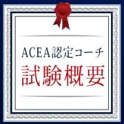 ACEA認定コーチ 試験概要