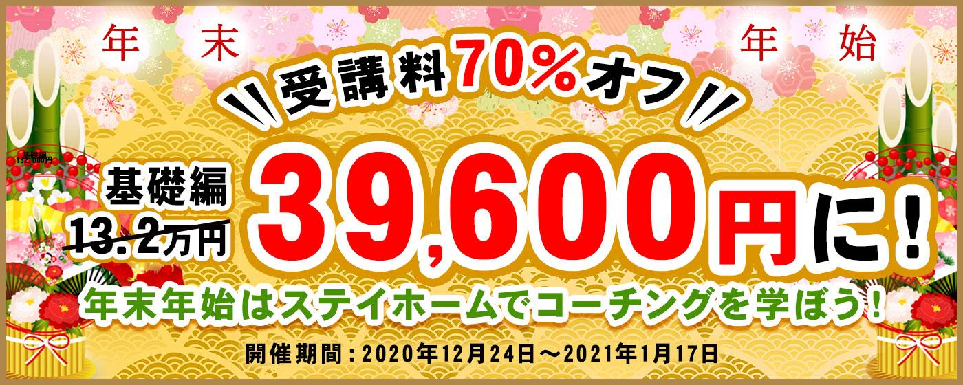 年末年特別キャンペーン|コーチング能力養成講座-基礎編が70%オフの39,600円に!