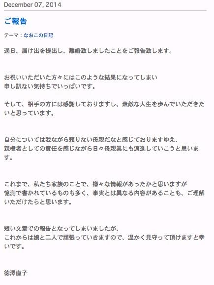 徳澤直子オフィシャルブログ