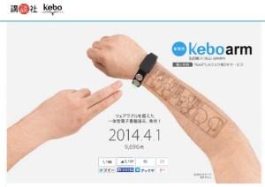 あなたの体毛を電子書籍理リーダーに。講談社から世界初ウェアラブル一体型電子書籍端末「kebo」が発売!