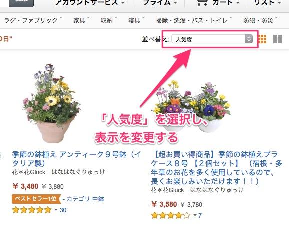 Amazon_co_jp__人気度