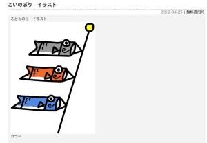 シンプルイラスト素材☆