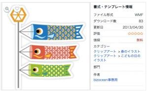 鯉のぼりのイラスト テンプレートの無料ダウンロードは【書式の王様】