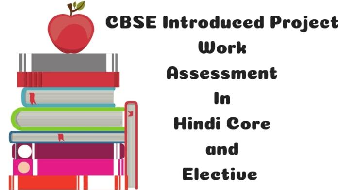 CBSE Introduced Project Work Assessement