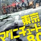 東京震級8.0