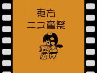[090927]touhounico