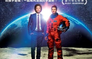 【宇宙兄弟】中文正式版海報