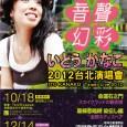 いとうかなこ 2012台北演唱會海報